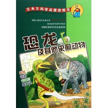 恐龙及其他史前动物/艾米尔科学启蒙游戏书
