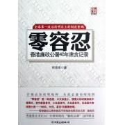 零容忍(香港廉政公署40年肃贪记录)