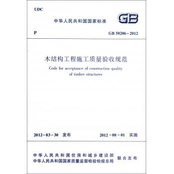 木结构工程施工质量验收规范(GB50206-2012)/中华人民共和国**标准