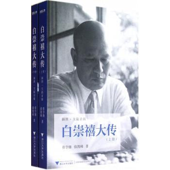 白崇禧大传(上下插图大陆首版)