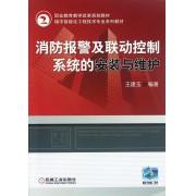 消防报警及联动控制系统的安装与维护(楼宇智能化工程技术专业系列教材)