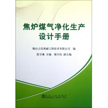 焦炉煤气净化生产设计手册