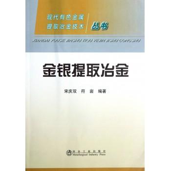 金银提取冶金/现代有色金属提取冶金技术丛书