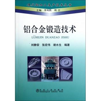 铝合金锻造技术/现代铝加工生产技术丛书