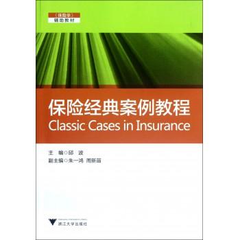 保险经典案例教程(保险学辅助教材)