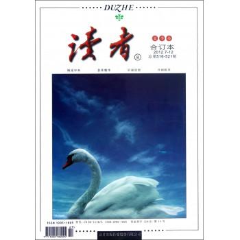 读者(夏季卷合订本2012.7-12总第516-521期)