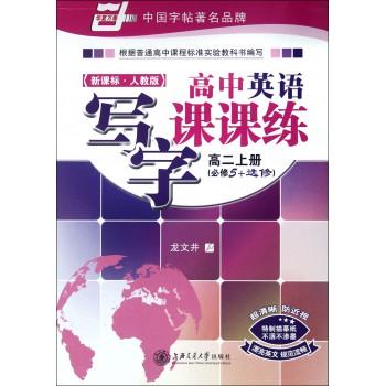 高中英语写字课课练(高2上必修5+选修新课标人教版)