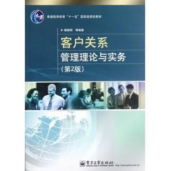客户关系管理理论与实务(第2版普通高等教育十一五***规划教材)