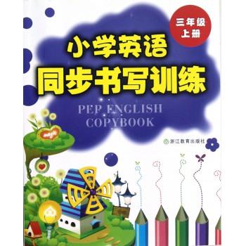 小学英语同步书写训练(3上)