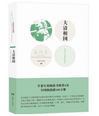 大清相国(王跃文作品典藏版)