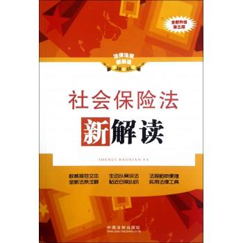 社会保险法新解读(全新升级第3版)/法律法规新解读
