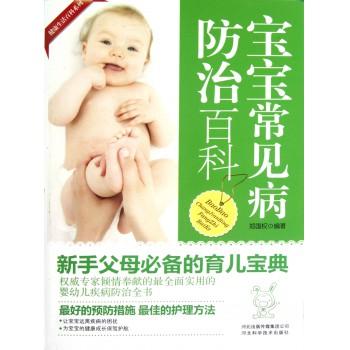 宝宝常见病防治百科/健康生活百科系列
