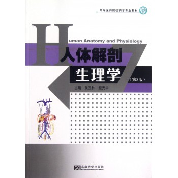 人体解剖生理学(第2版高等医药院校药学专业教材)