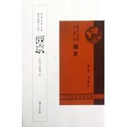 西京/都市地理小丛书