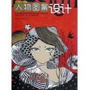 人物图案设计/图案设计基础丛书