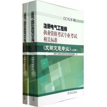 注册电气工程师执业资格考试专业考试相关标准(发输变电专业上下2012年版)