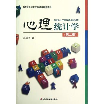 心理统计学(第2版高等学校心理学专业基础课程教材)