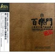 CD百乐门(绝版)