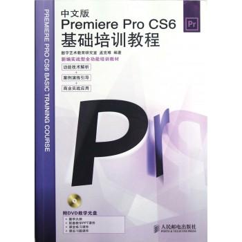中文版Premiere Pro CS6基础培训教程(附光盘)