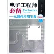 电子工程师必备--元器件应用宝典(强化版)