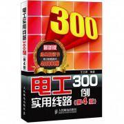 电工实用线路300例(第4版最新版)