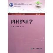 内科护理学(附光盘供本科护理学类专业用第5版全国高等学校教材)
