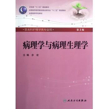 病理学与病理生理学(供本科护理学类专业用第3版全国高等学校教材)