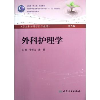 外科护理学(附光盘供本科护理学类专业用第5版全国高等学校教材)