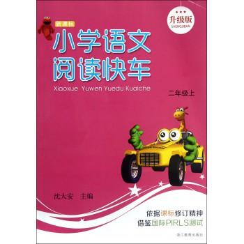 小学语文阅读快车(2上新课标升级版)