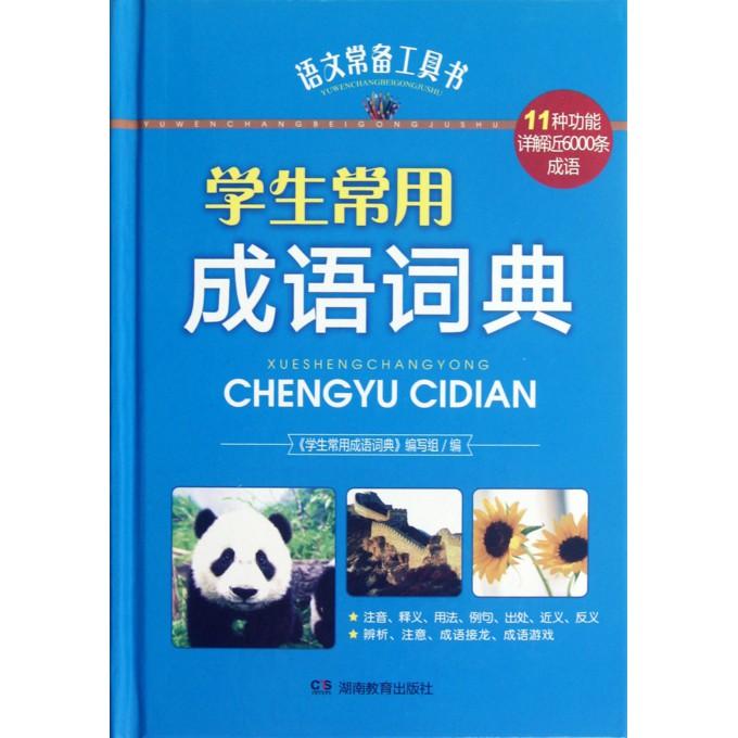 学生常用成语词典(精)/语文常备工具书