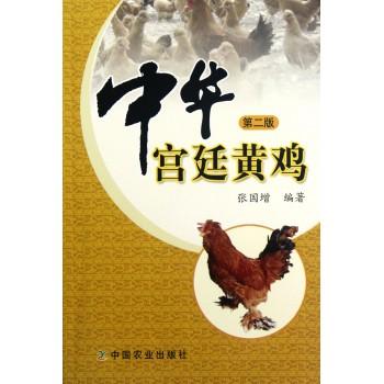 中华宫廷黄鸡(第2版)
