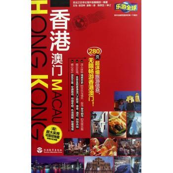 香港澳门/乐游全球