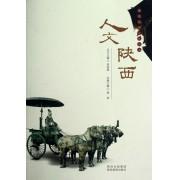 人文陕西/陕西旅游文化丛书