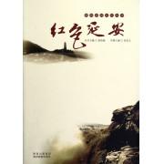 红色延安/陕西旅游文化丛书