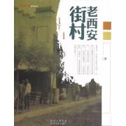 老西安街村/西安旧事系列丛书