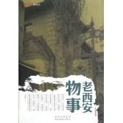 老西安物事/西安旧事系列丛书