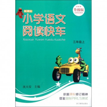 小学语文阅读快车(3上新课标升级版)