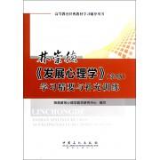 林崇德发展心理学<第2版>学习精要与补充训练(高等教育经典教材学习辅导用书)