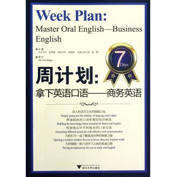 周计划--拿下英语口语(商务英语)