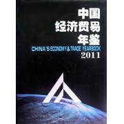 中国经济贸易年鉴(附光盘2011)(精)