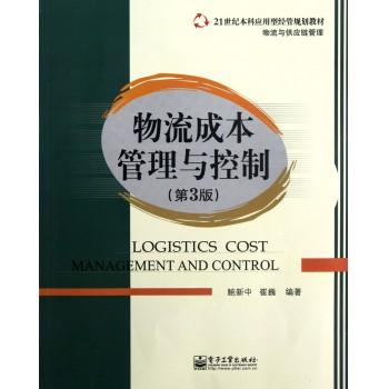 物流成本管理与控制(物流与供应链管理第3版21世纪本科应用型经管规划教材)