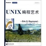 UNIX编程艺术/传世经典书丛