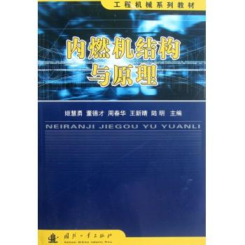 内燃机结构与原理(工程机械系列教材)
