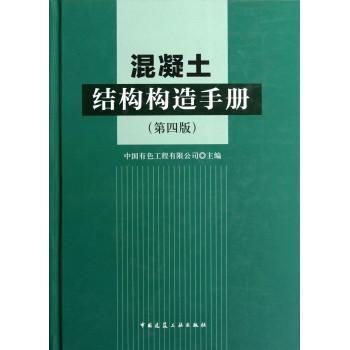 混凝土结构构造手册(第4版)(精)-博库网