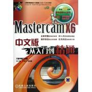 Mastercam X6中文版从入门到精通(附光盘)/计算机辅助设计与制造CAD\CAM系列