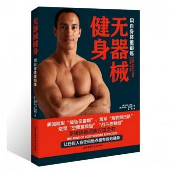 无器械健身(用自身体重锻炼)