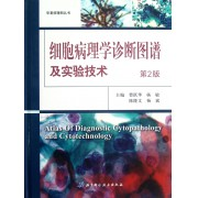 细胞病理学诊断图谱及实验技术(第2版)(精)/华夏病理网丛书