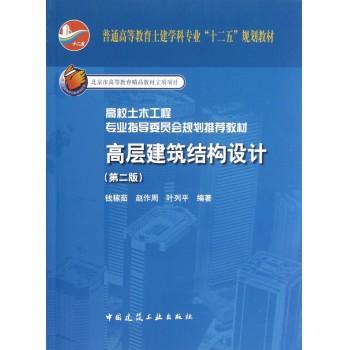 高层建筑结构设计(第2版普通高等教育土建学科专业十二五规划教材)