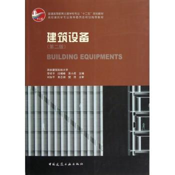 建筑设备(第2版普通高等教育土建学科专业十二五规划教材)
