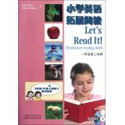 CD小学英语拓展阅读<1年级第2学期>(附书)